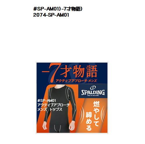#SP-AM01)-7才物語)アクティブアプローチ メンズ トップスSPALDING(スポルディング)