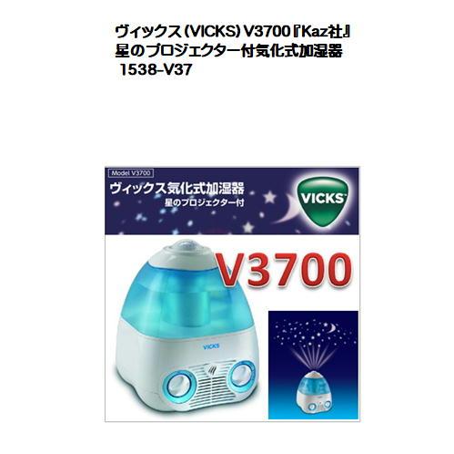 ヴィックス(VICKS)V3700 『Kaz社』星のプロジェクター付気化式加湿器