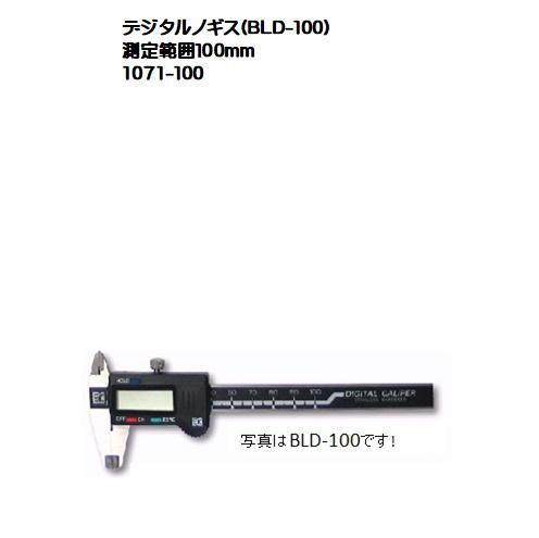 デジタルノギス(BLD-100)測定範囲100mm