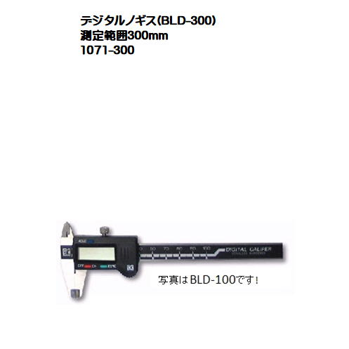 デジタルノギス(BLD-300)測定範囲300mm