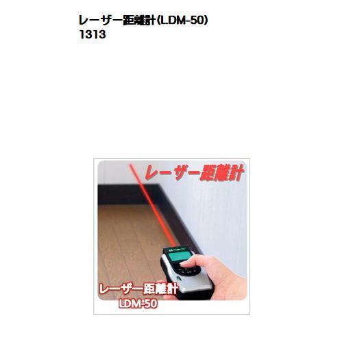 レーザー距離計(LDM-50)