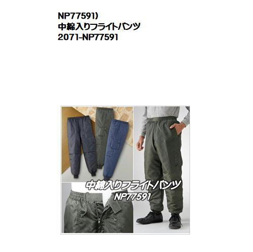 NP77591)中綿入りフライトパンツ