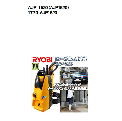 AJP-1520(AJP1520)リョービ高圧洗浄機(RYOBI)