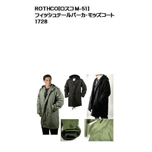 ROTHCO【ロスコ M-51】フィッシュテールパーカ・モッズコート