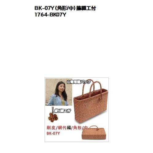 山葡萄籠バッグ【網代編み】BK-07Y(角形/中)飾細工付
