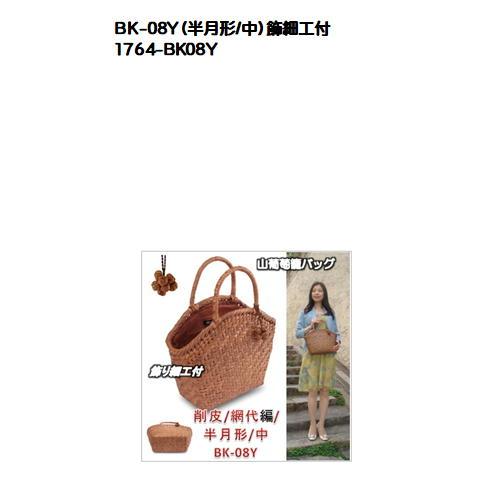 山葡萄籠バッグ【網代編み】BK-08Y(半月形/中)飾細工付