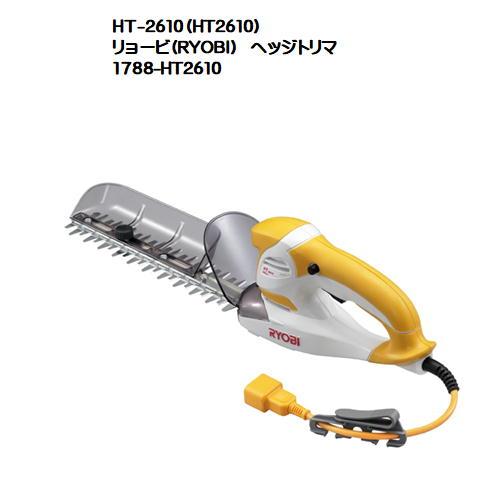 HT-2610(HT2610)リョービ(RYOBI) ヘッジトリマ