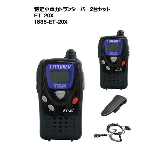 特定小電力トランシーバー(2台セット) (ET-20X)イヤホンマイク付