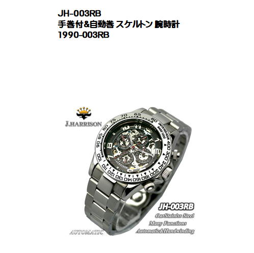 JH-003RB)ジョン・ハリソン(J.HARRISON) 手巻付&自動巻 スケルトン 腕時計[機械式多機能両面スケルトン]