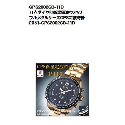 GPS2002GB-11D)エルジン[ELGIN]11点ダイヤ付衛星電波ウォッチフルメタルケースGPS電波時計