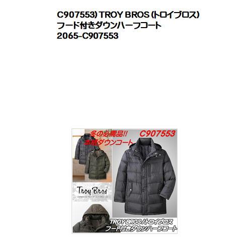 C907553)TROY BROS(トロイブロス)フード付きダウンハーフコート