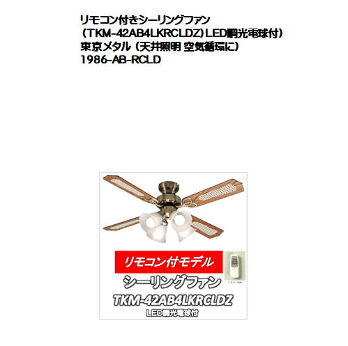 リモコン付きシーリングファン(TKM-42AB4LKRCLDZ)LED調光電球付)東京メタル (天井照明 空気循環に)
