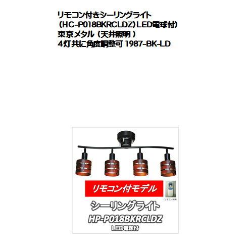 リモコン付きシーリングライト(HC-P018BKRCLDZ)LED電球付)東京メタル (天井照明 )4灯共に角度調整可