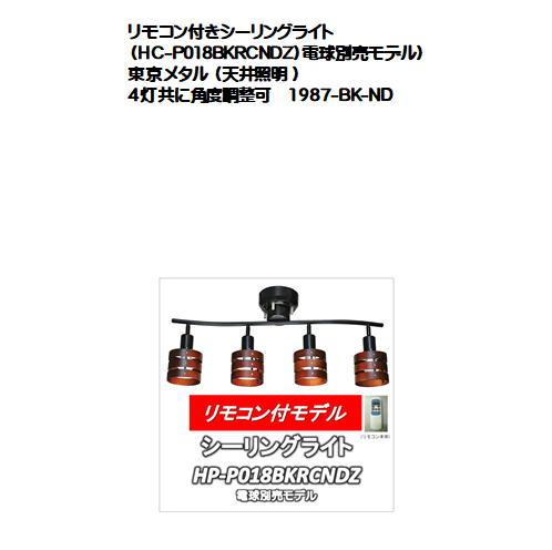 リモコン付きシーリングライト(HC-P018BKRCNDZ)電球別売モデル)東京メタル (天井照明 )4灯共に角度調整可