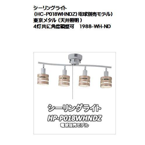 シーリングライト(HC-P018WHNDZ)電球別売モデル)東京メタル (天井照明 )4灯共に角度調整可