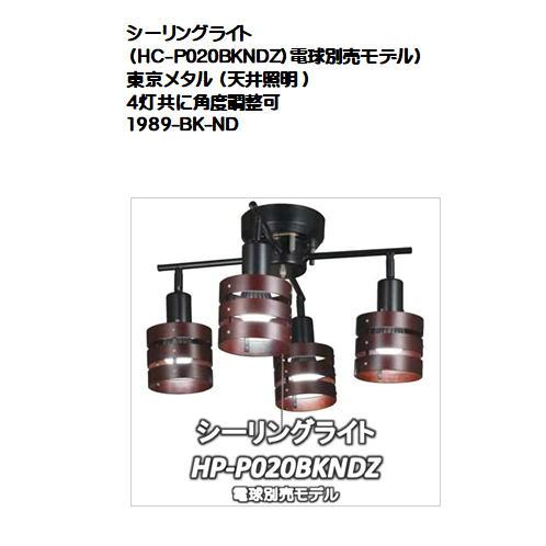 シーリングライト(HC-P020BKNDZ)電球別売モデル)東京メタル (天井照明 )4灯共に角度調整可