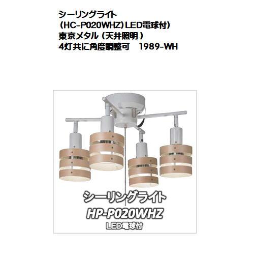 シーリングライト(HC-P020WHZ)LED電球付)東京メタル (天井照明 )4灯共に角度調整可