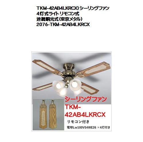 TKM-42AB4LKRCX)シーリングファン 4灯式ライト リモコン式連続調光式(東京メタル)