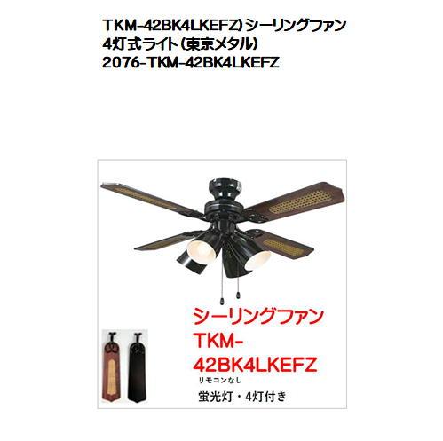 TKM-42BK4LKEFZ)シーリングファン 4灯式ライト(東京メタル)
