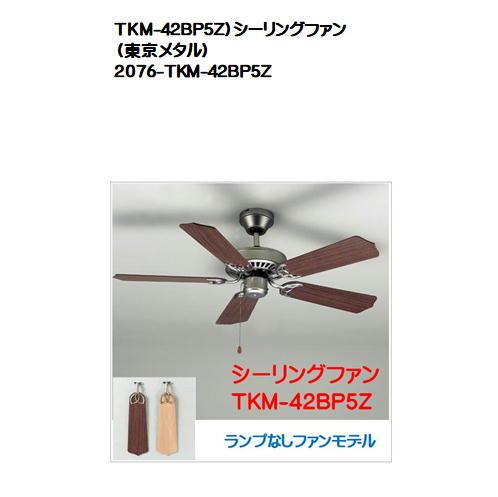 TKM-42BP5Z)シーリングファン (東京メタル)