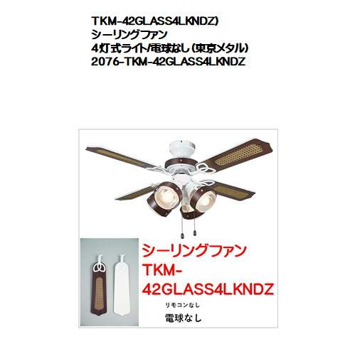 TKM-42GLASS4LKNDZ)シーリングファン 4灯式ライト/電球なし(東京メタル)