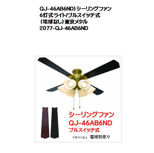 QJ-46AB6ND)シーリングファン 6灯式ライト/プルスイッチ式(電球なし)東京メタル