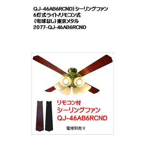 QJ-46AB6RCND)シーリングファン 6灯式ライト/リモコン式(電球なし)東京メタル