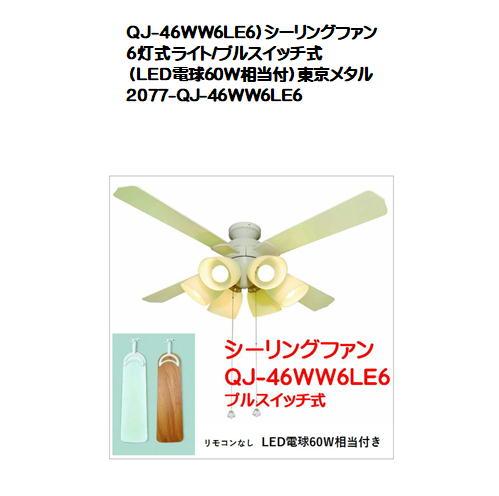 QJ-46WW6LE6)シーリングファン 6灯式ライト/プルスイッチ式(LED電球60W相当付)東京メタル
