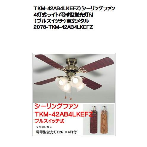 TKM-42AB4LKEFZ)シーリングファン 4灯式ライト/電球型蛍光灯付(プルスイッチ)東京メタル)天井照明 空気循環に