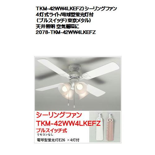 TKM-42WW4LKEFZ)シーリングファン 4灯式ライト/電球型蛍光灯付(プルスイッチ)東京メタル)天井照明 空気循環に