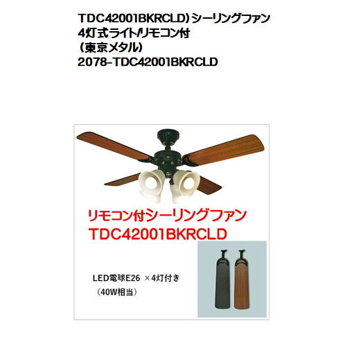 TDC42001BKRCLD)シーリングファン 4灯式ライト/リモコン付(東京メタル)