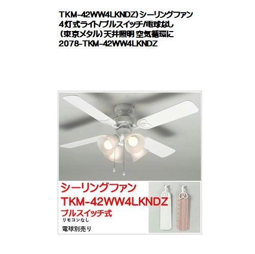 TKM-42WW4LKNDZ)シーリングファン 4灯式ライト/プルスイッチ/電球なし(東京メタル)天井照明 空気循環に