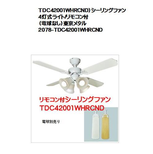 TDC42001WHRCND)シーリングファン 4灯式ライト/リモコン付(電球なし)東京メタル