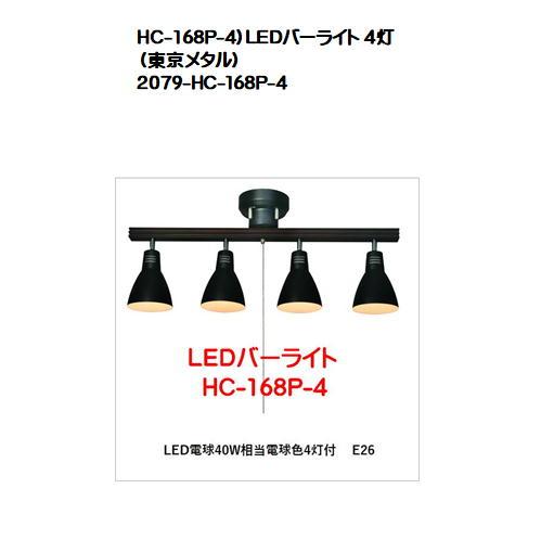 HC-168P-4)LEDバーライト 4灯(東京メタル)