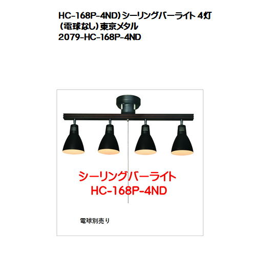 HC-168P-4ND)シーリングバーライト 4灯(電球なし)東京メタル