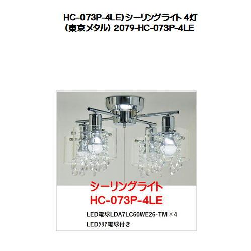 HC-073P-4LE)シーリングライト 4灯(東京メタル)