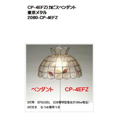 CP-4EFZ)カピスペンダント東京メタル