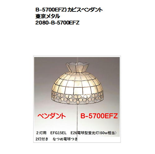 B-5700EFZ)カピスペンダント東京メタル