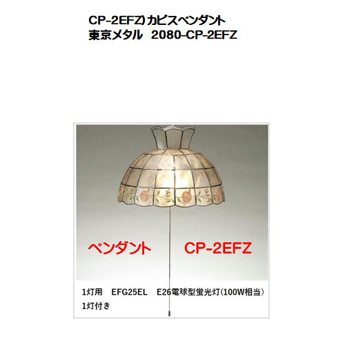 CP-2EFZ)カピスペンダント東京メタル
