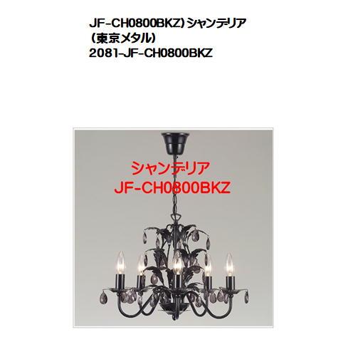 JF-CH0800BKZ)シャンデリア(東京メタル)