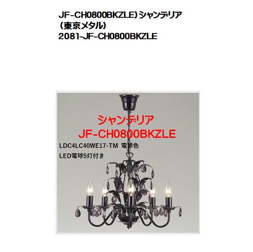 JF-CH0800BKZLE)シャンデリア(東京メタル)