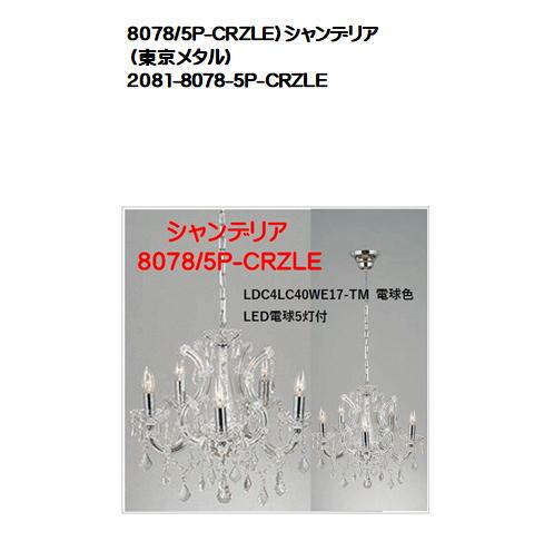 8078/5P-CRZLE)シャンデリア(東京メタル)
