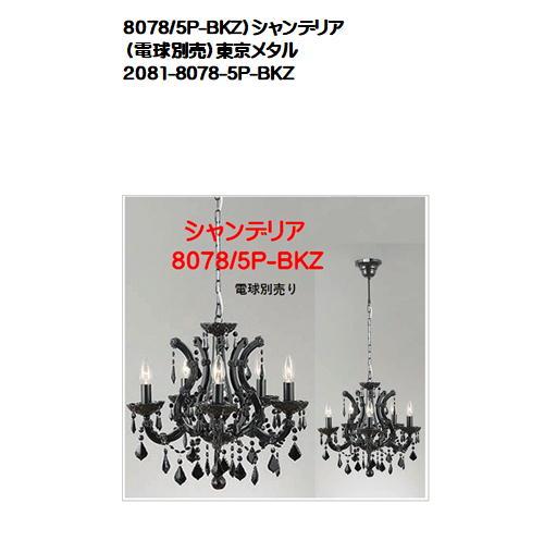 8078/5P-BKZ)シャンデリア(電球別売)東京メタル