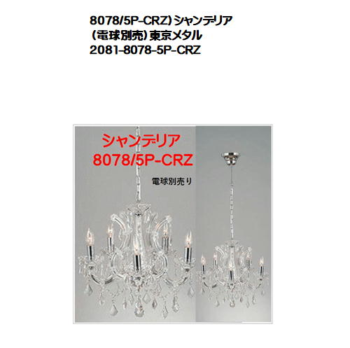 8078/5P-CRZ)シャンデリア(電球別売)東京メタル