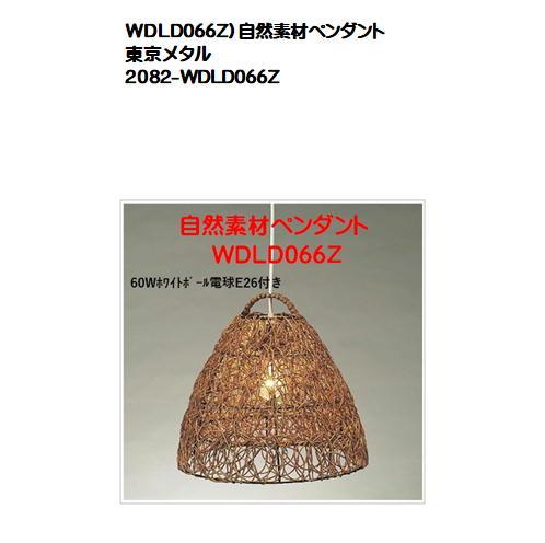 WDLD066Z)自然素材ペンダント東京メタル