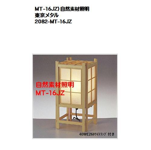 MT-16JZ)自然素材照明東京メタル