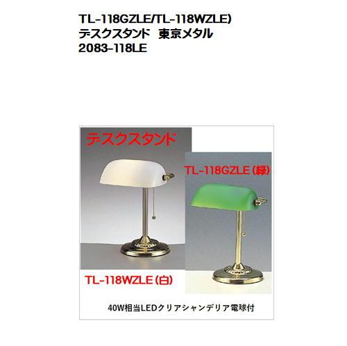 TL-118GZLE/TL-118WZLE)デスクスタンド東京メタル