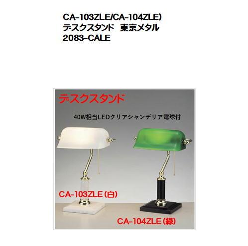 CA-103ZLE/CA-104ZLE)デスクスタンド東京メタル