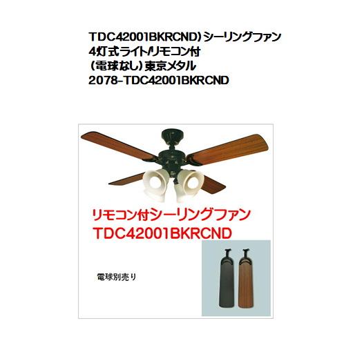 TDC42001BKRCND)シーリングファン 4灯式ライト/リモコン付(電球なし)東京メタル