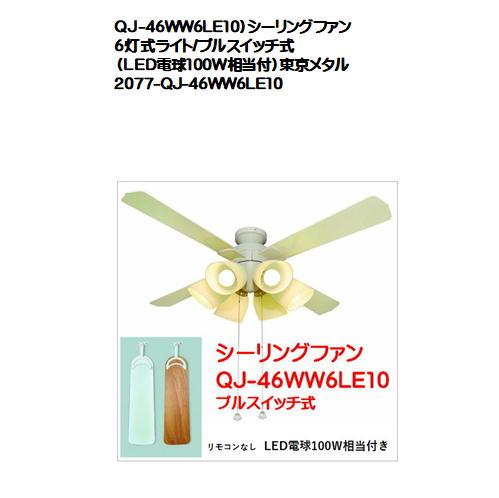 QJ-46WW6LE10)シーリングファン 6灯式ライト/プルスイッチ式(LED電球100W相当付)東京メタル